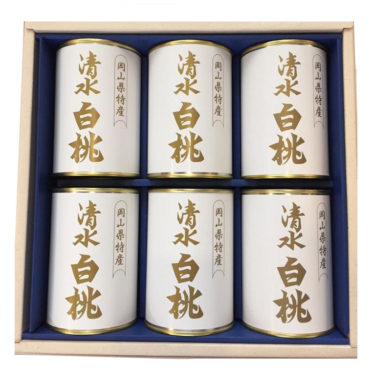 清水白桃の缶詰(4ツ割)(6缶入り)(御熨斗対応・・御進物、御祝、御見舞、内祝)【吉英フルーツ】