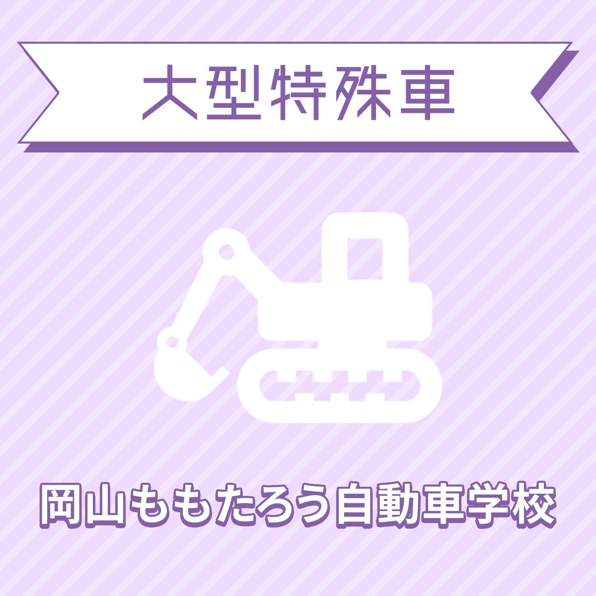 【岡山県岡山市】大型特殊コース<普通/中型/準中型/大型免許所持対象>