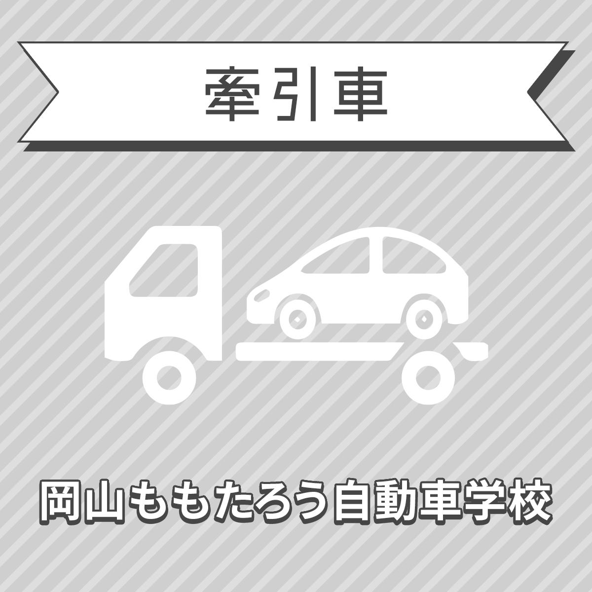【岡山県岡山市】けん引教習<普通/中型/準中型/大型免許所持対象>