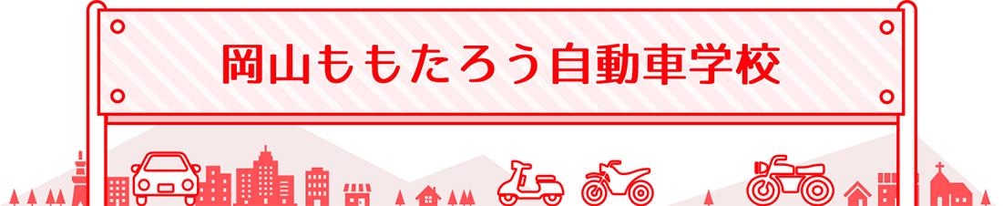 岡山ももたろう自動車学校:岡山県公安委員会指定!運転免許取得なら岡山ももたろう自動車学校