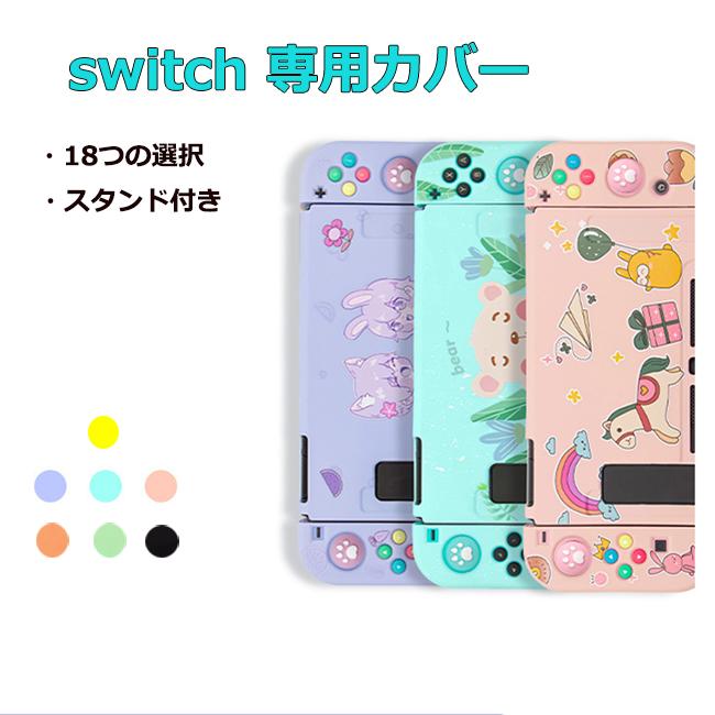 《週末限定タイムセール》 switch カバー Nintendo バーゲンセール switchカバー ニンテンドースイッチ ニンテンドースイッチカバー シリカゲルケース ソフトケース ドック対応