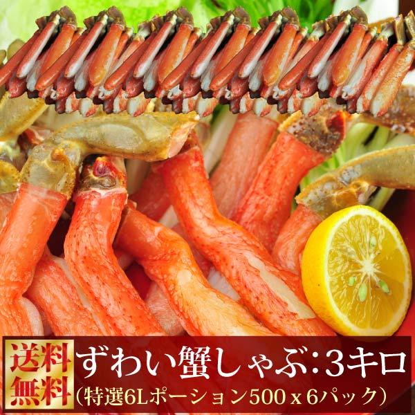 【送料無料 北海道加工】『特大6L 生ズワイガニ 蟹しゃぶ ポーション 3キロ』(500gx6パック計 3kg)むき身 カット済み ずわい蟹 ズワイポーション ずわいポーション ずわいがに 生 ずわい蟹 食べ放題 かにしゃぶ