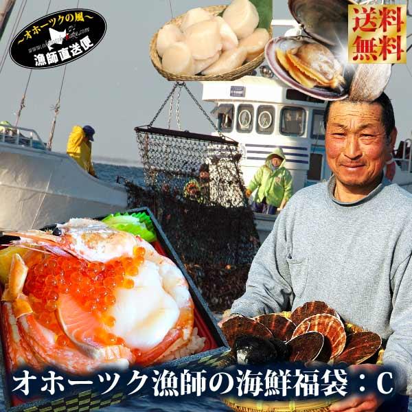 送料無料 北海道 海の幸 福袋『オホーツク漁師の海鮮福袋:Cセット』エビ!カニ!イクラ!ホタテ!北海道を代表する高級海産物を中心に浜手造りの味わいなど当店オンリーワンの味を8-10アイテム!  ギフトセット お取り寄せグルメ 高級 冷凍食品