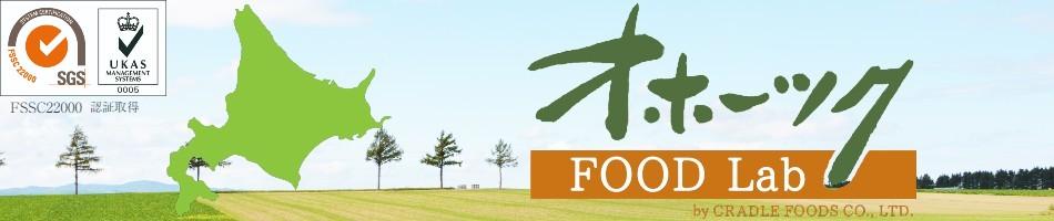 オホーツクFOOD Lab:北海道オホーツク地域で育まれた食材を生かしたこだわり商品をお届けします