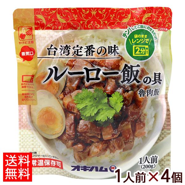 台湾定番の味 魯肉飯 ルーローファン ルーロー飯の具 爆買いセール 200g×4個 [再販ご予約限定送料無料] ネコポス送料無料 オキハム