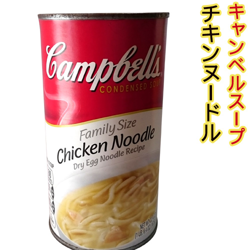 水を加えて温めるだけで美味しいキャンベルスープの出来上がり! キャンベルスープ チキンヌードル 635g ファミリーサイズ