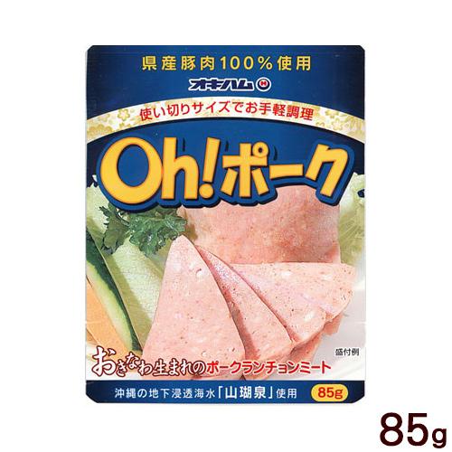 オキハム 激安通販ショッピング Oh 予約販売 ポーク85g