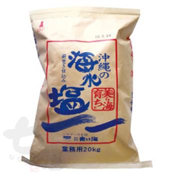 【送料無料】沖縄の海水塩 美ら海育ち 20kg <業務用> │沖縄の塩│