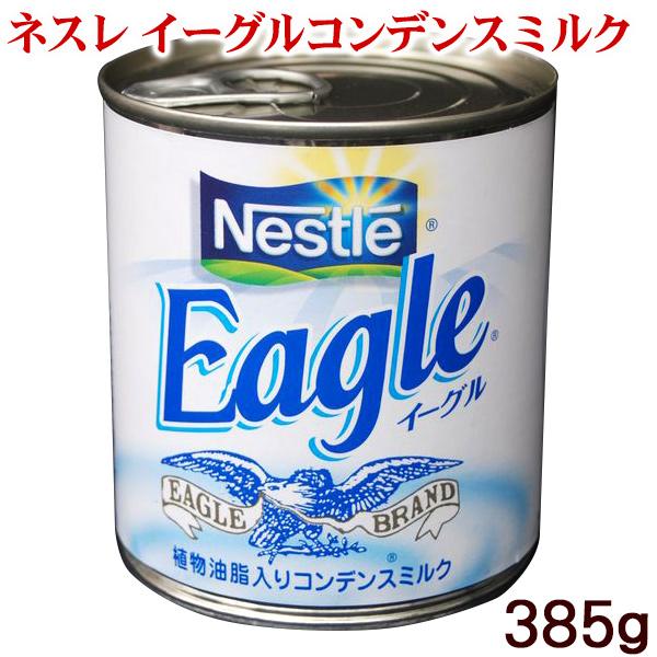 Nestle 超美品再入荷品質至上 ネスレ 豪華な イーグルコンデンスミルク385g 鷲ミルク│ │ワシミルク