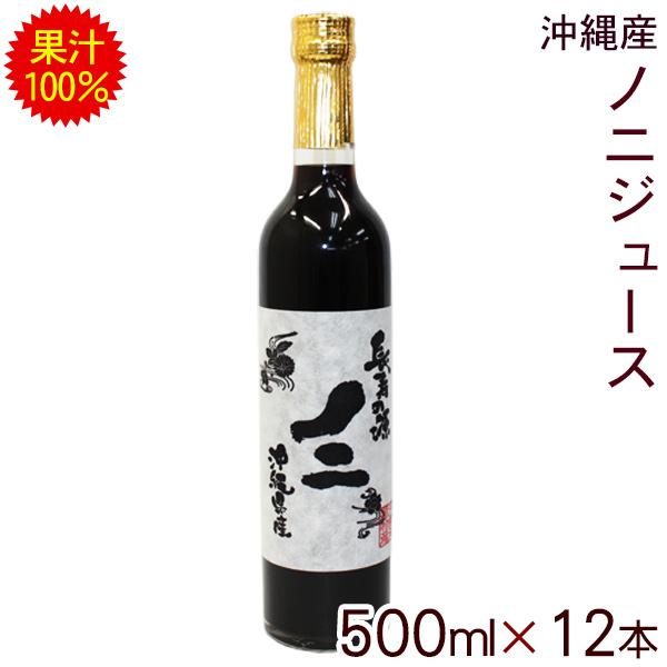 沖縄産ノニ 果汁100% 500ml×12本 【送料無料】 │ノニジュース 沖縄海星物産│