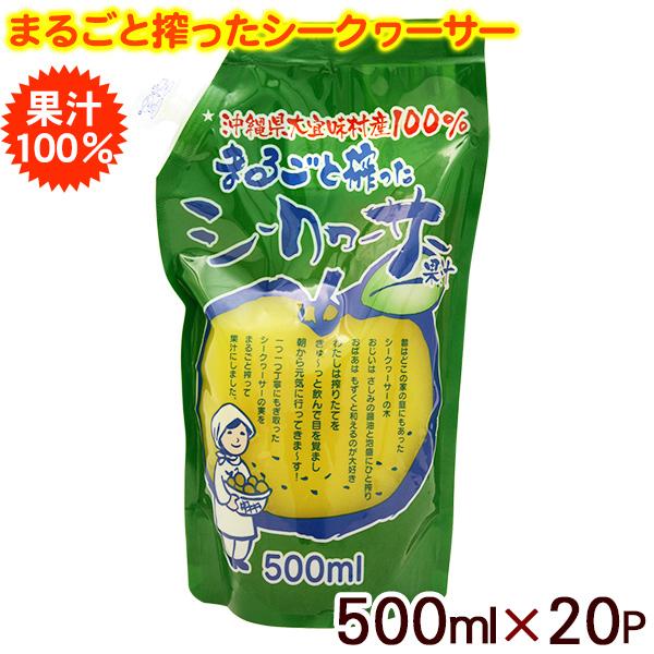 まるごと搾ったシークワーサー 500ml×20パック(果汁100%)【送料無料】 /シークワーサージュース 青切り 原液 パウチ