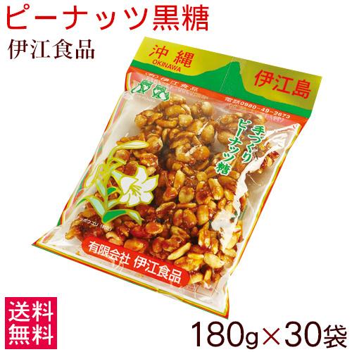 【送料無料】伊江食品 ピーナッツ黒糖180g×30袋 <1ケース>