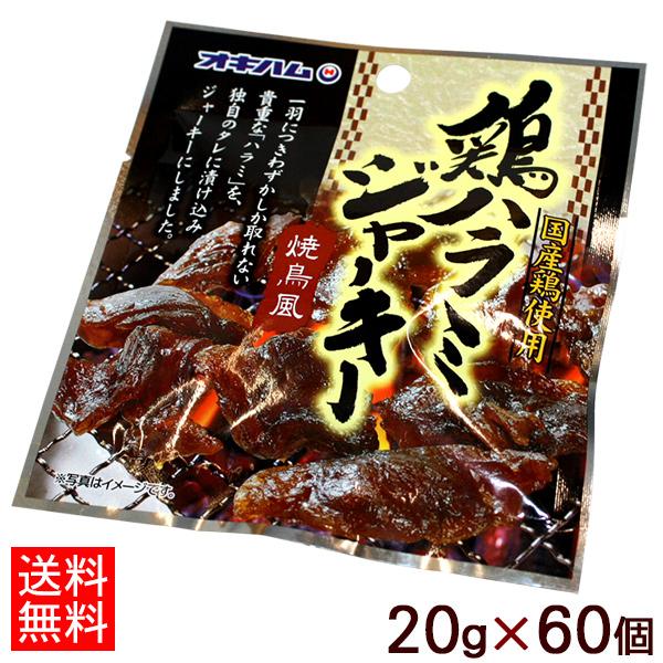 オキハム 鶏ハラミジャーキー 20g×60個 【送料無料】