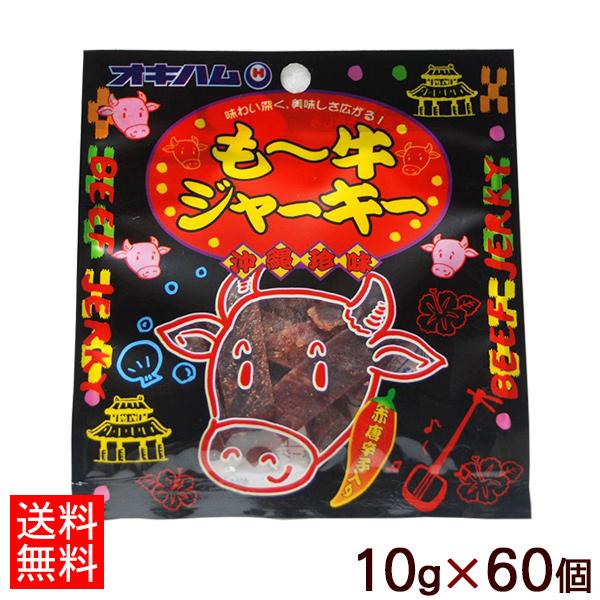 オキハム もー牛ジャーキー小 10g×60個(1ケース) 【送料無料】