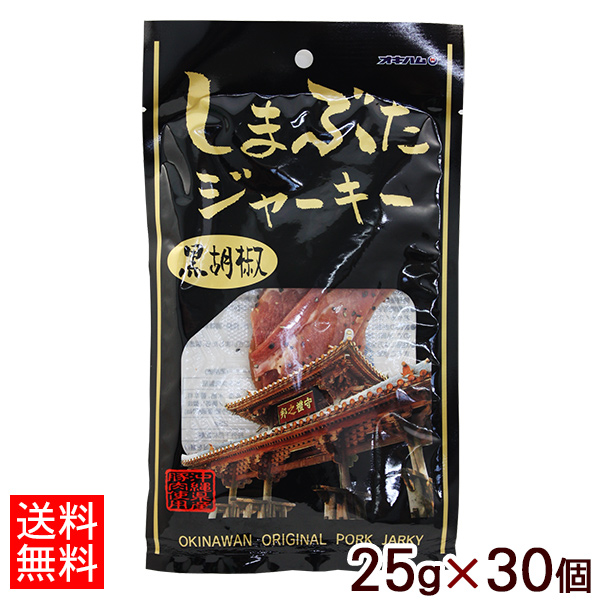 オキハムのジャーキー 超歓迎された オキハム しまぶたジャーキー黒胡椒 25g×30個 公式ショップ 送料無料 1ケース