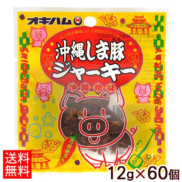 オキハム 沖縄しま豚ジャーキー 12g×60個(1ケース) 【送料無料】