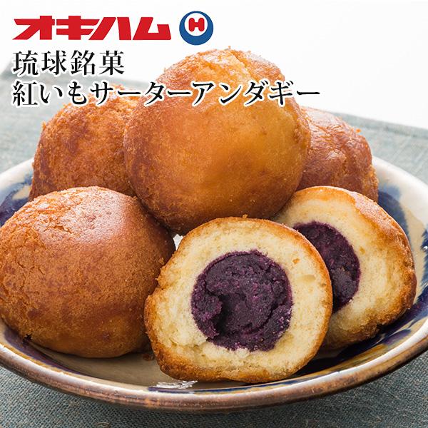 琉球銘菓 紅いもサーターアンダギー|沖縄土産[食べ物>お菓子>サーターアンダギー]