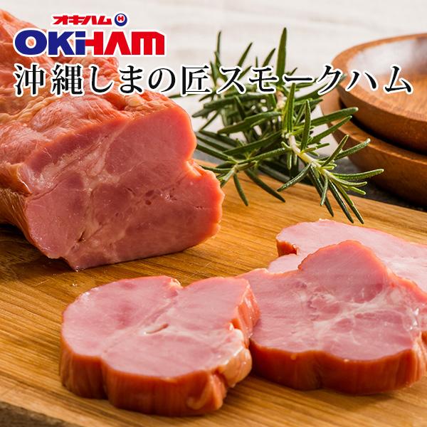 豚肉のおいしさを知り尽くした沖縄の人々が作り上げた逸品 肉の旨味がギュッと詰まった豚の肩ロースを贅沢に使用 贈答品やお土産に 沖縄しまの匠スモークハム 沖縄しまの匠 スモークハム ギフト 500g 販売実績No.1 お肉 ハム 食べ物 沖縄土産 爆売り