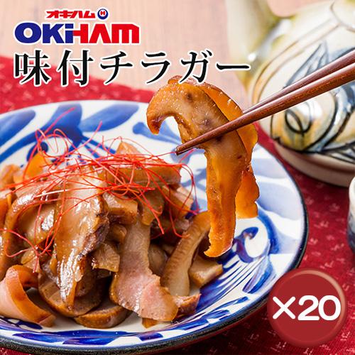 【送料無料】沖縄しま豚 チラガースライス 250g 20袋セットコラーゲン|美肌|美容[食べ物>お肉>チラガー]