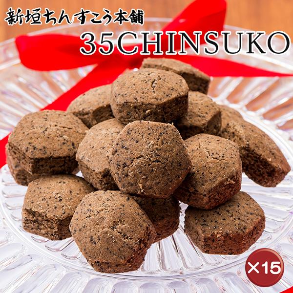 【送料無料】35CHINSUKO 15袋セット|珊瑚礁|エコ|お土産[食べ物>お菓子>ちんすこう]