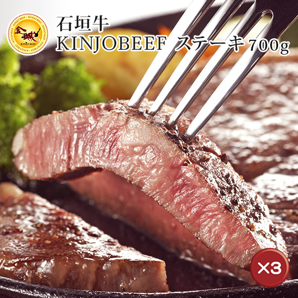 【送料無料】石垣牛KINJOBEEF ステーキ 3箱セット|和牛[食べ物>お肉>石垣牛]