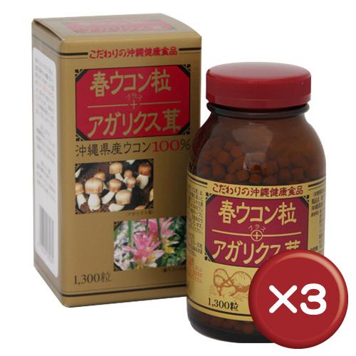 【送料無料】春ウコン粒+アガリクス茸 1300粒 3個セットクルクミン・ベータグルカン[健康食品>サプリメント>ウコン]
