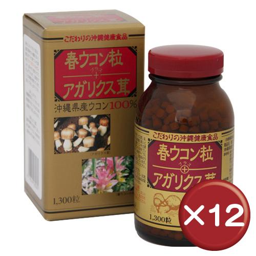 【送料無料】春ウコン粒+アガリクス茸 1300粒 12個セットクルクミン・ベータグルカン[健康食品>サプリメント>ウコン]