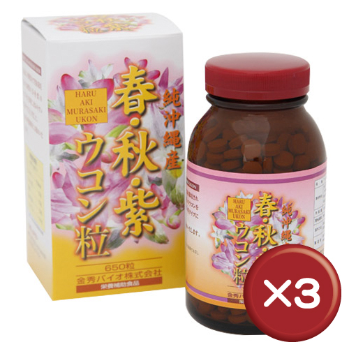 【送料無料】春・秋・紫ウコン粒 650粒 3個セットクルクミン  健康維持 [健康食品>サプリメント>ウコン]