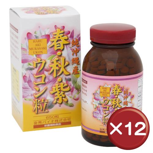 【送料無料】春・秋・紫ウコン粒 650粒 12個セットクルクミン||健康維持|[健康食品>サプリメント>ウコン]