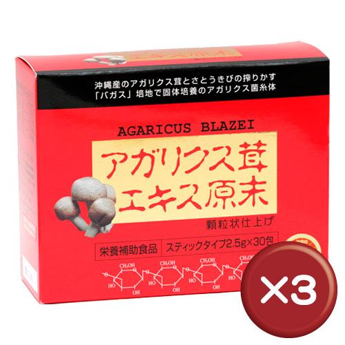 【送料無料】アガリクス茸エキス原末スティック 30包 3個セットβグルカン[健康食品>サプリメント>アガリクス]