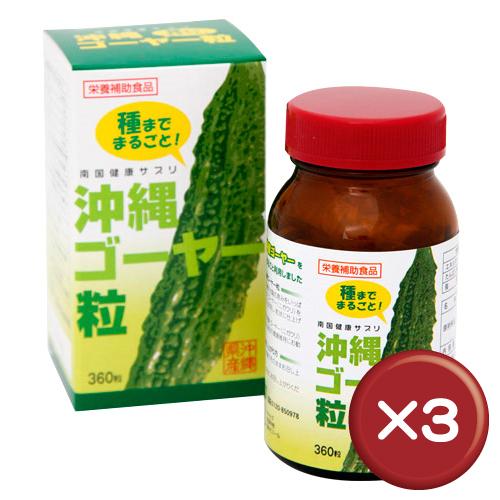 【送料無料】沖縄ゴーヤー粒 360粒 3個セット共役リノール酸・ビタミンC||[健康食品>サプリメント>ゴーヤ]