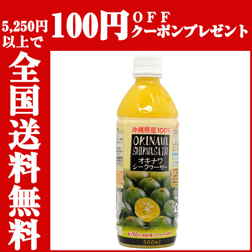 Citrus Depressa Okinawa Shikwasa100 Bottle Type Citric Acid Vitamin C Is Plenty