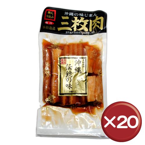 【送料無料】職人仕込三枚肉 沖縄伝統の味 500g 20袋セット|沖縄土産|B級グルメ[食べ物>お肉>ラフテー]