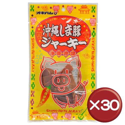 【送料無料】沖縄しま豚ジャーキー 25g 30袋セット|沖縄土産|おつまみ[食べ物>おつまみ>ジャーキー]