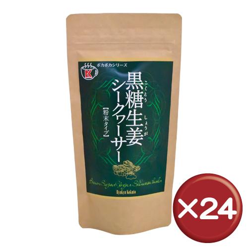 【送料無料】琉球黒糖 黒糖生姜 シークヮーサー 180g 24袋セットビーグレン・ジンゲロール・ショウガオール||冷え性|黒糖しょうがぱうだー[飲み物>お茶>黒糖生姜]