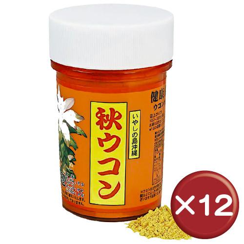 【送料無料】比嘉製茶 秋ウコン粉 100g 12個セットクルクミン||[健康食品>サプリメント>ウコン]