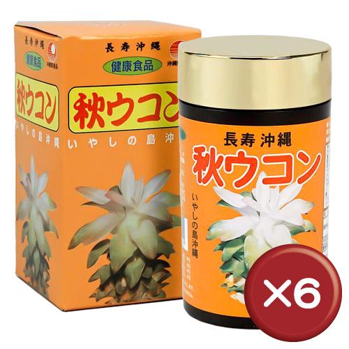 【送料無料】比嘉製茶 秋ウコン粒 700粒 6個セットクルクミン||[健康食品>サプリメント>ウコン]