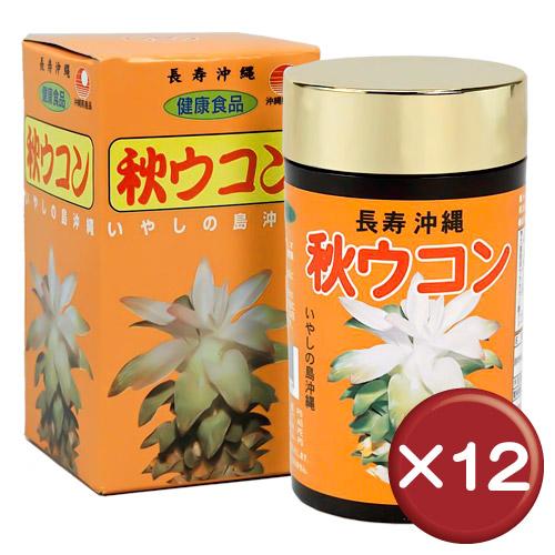 【送料無料】比嘉製茶 秋ウコン粒 700粒 12個セットクルクミン||[健康食品>サプリメント>ウコン]