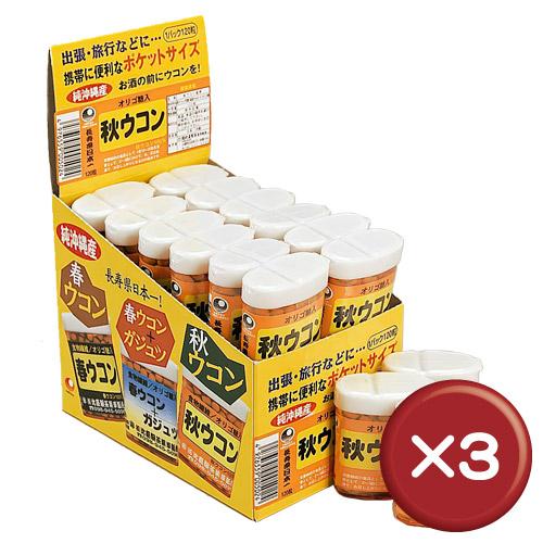 【送料無料】比嘉製茶 秋ウコン粒 ポケットサイズ 24個入り 3箱セットクルクミン||[健康食品>サプリメント>ウコン]