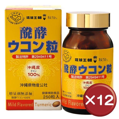 【送料無料】醗酵ウコン粒(250粒入り) 12個セットクルクミン[健康食品>サプリメント>ウコン]