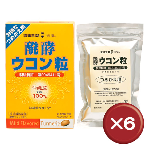 【送料無料】醗酵ウコン粒(1000粒入り) 6箱セットクルクミン[健康食品>サプリメント>ウコン]