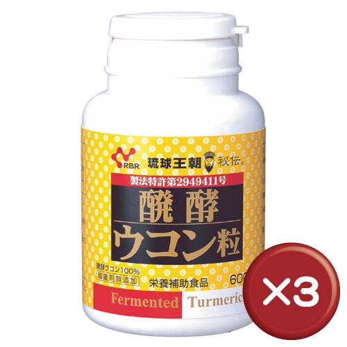 【送料無料】醗酵ウコン粒(600粒入) 3個セットクルクミン||[健康食品>サプリメント>ウコン]