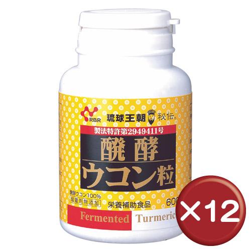 【送料無料】醗酵ウコン粒(600粒入) 12個セットクルクミン||[健康食品>サプリメント>ウコン]
