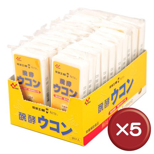 【送料無料】醗酵ウコン粒(スライドケースタイプ・20個入り) 5個セットクルクミン||[健康食品>サプリメント>ウコン]
