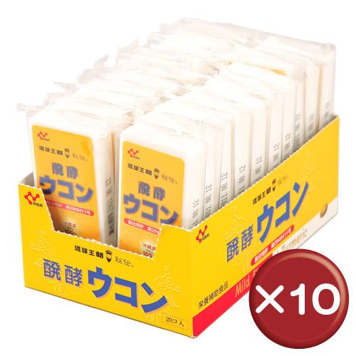 【送料無料】醗酵ウコン粒(スライドケースタイプ・20個入り) 10個セットクルクミン||[健康食品>サプリメント>ウコン]