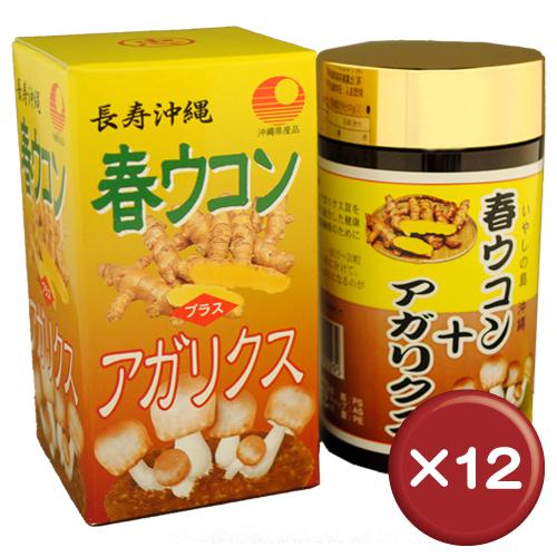 【送料無料】比嘉製茶 春ウコン+アガリクス粒 700粒 12個セットクルクミン・キノコ菌糸体|[健康食品>サプリメント>ウコン]
