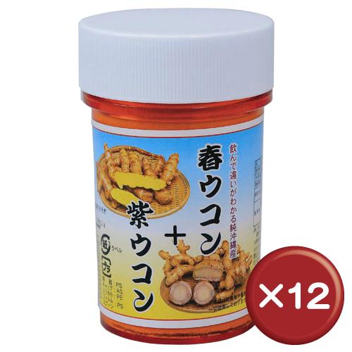 【送料無料】比嘉製茶 春ウコン+紫ウコン粉 100g 12個セットクルクミン・シネオール・カンファー|流す|[健康食品>サプリメント>ウコン]