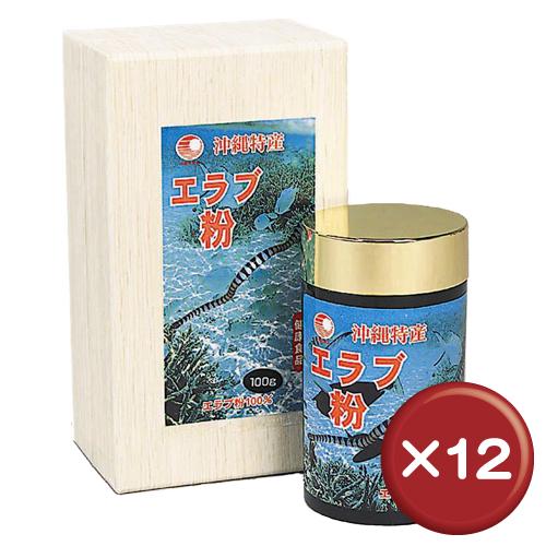 【送料無料】比嘉製茶 エラブ粉 100g 12個セットアミノ酸・必須アミノ酸・DHA|健康|沖縄|サプリメント|比嘉製茶[健康食品>サプリメント>イラブー]