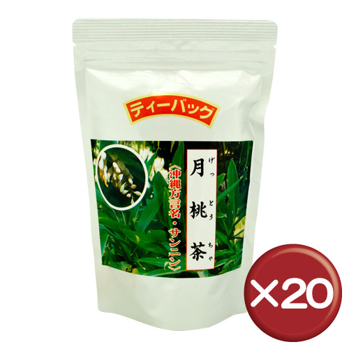【送料無料】比嘉製茶 月桃茶 ティーバッグ(20袋入り) 20袋セットサンニン・ポリフェノール|美容|たまご肌|アンチエイジング[飲み物>お茶>月桃茶]