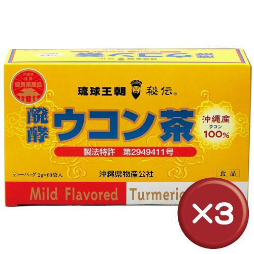 【送料無料】醗酵ウコン茶(60袋入り) 3箱セットクルクミン[飲み物>お茶>ウコン茶]